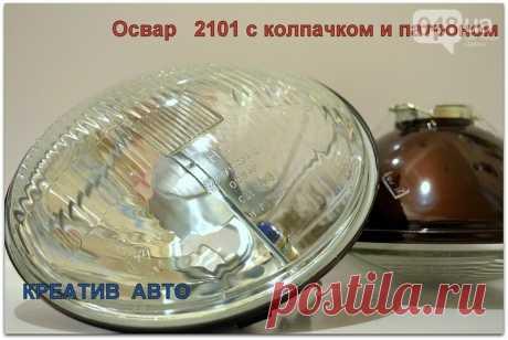 Фары 2101,нива 2121,москвич 412 - Объявления на 048.ua Предлагаю Фары 2101,нива 2121,москвич 412 в Одессе, цена договорная. Контакты продавца, а также описание объявления читайте на сайте 048.ua