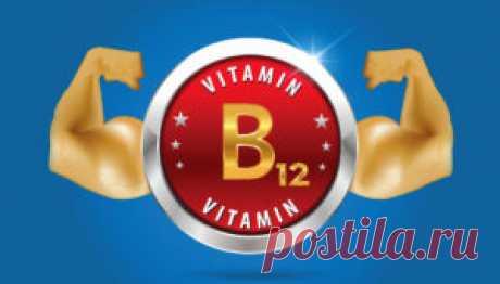 Витамин B12. Инструкция по применению витамина B12 дома - WG-up