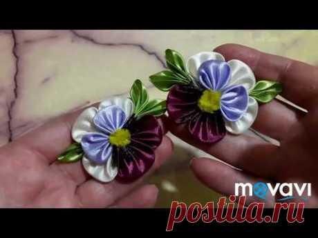 Цветы анютины глазки канзаши .