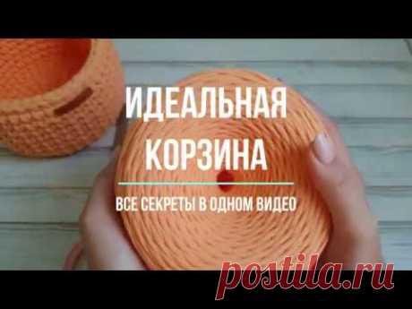 Идеальная корзина из трикотажной пряжи, все секреты в одном видео