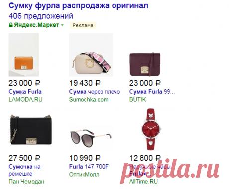 купить сумку фурла в интернет магазине распродажа оригинал — Яндекс: нашлось 13млнрезультатов