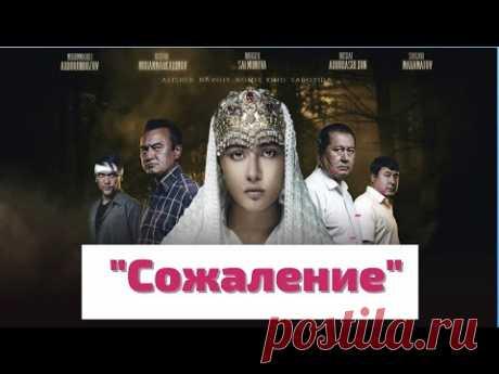 Сожаление (узбекфильм на русском языке)