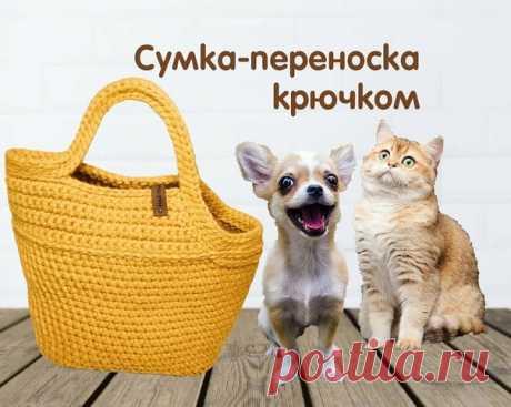Как связать крючком Сумку-переноску для собак и кошек, видео по ссылке  #вязаниекрючком ВязалочкА