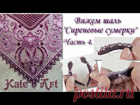 Пошаговый МК - вязание шали в технике ирландского кружева. Часть 4. Irish Crochet Lace.