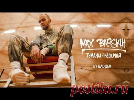 Макс Барских — Туманы/Неверная [ПРЕМЬЕРА КЛИПА] - YouTube