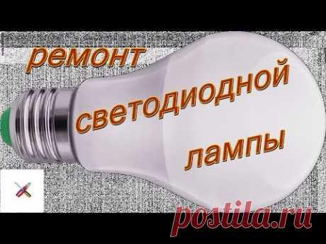 Как отремонтировать светодиодную лампу.How to repair the led.