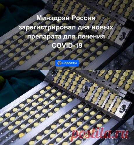 15.10.20-Минздрав России зарегистрировал два новых препарата для лечения COVID-19 - Новости Mail.ru