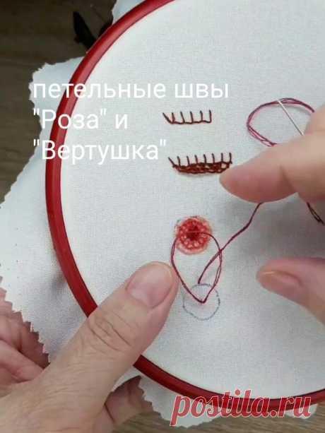 """Азбука швов, петельные швы """"Роза"""" и """"Вертушка""""   ВЕРА БУРОВА, канал про вышивку   Яндекс Дзен"""