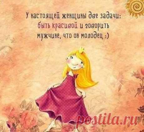 Юмор для женщин и девушек. Подборка смешных картинок и фото №lublusebya-44351212052019 | Люблю Себя