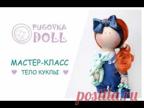МАСТЕР-КЛАСС | Учимся шить тело текстильной куклы