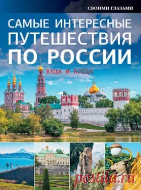 Самые интересные путешествия по России - скачать или читать книгу. Жанр Справочники