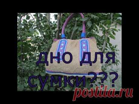 Вязание крючком сумки. Как связать качественное дно? Просто!