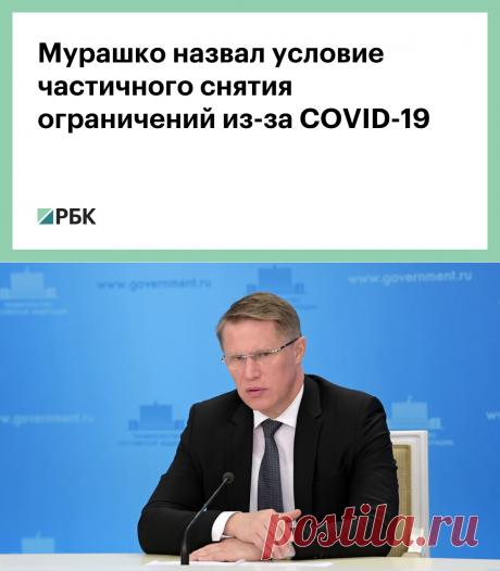 3-6-21-Мурашко назвал условие частичного снятия ограничений из-за COVID-19 :: Общество :: РБК
