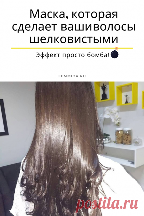 Маска, которая сделает ваши волосы шелковистыми. Эффект просто бомба!