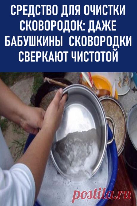 Средство для очистки сковородок: даже старые бабушкины сковородки сверкают чистотой. Сложно поверить, но даже старые советские сковородки и кастрюли могут выглядеть очень красиво, будто только что из магазина! мойдом #полезныесоветы #сковородки #чисткасковородок