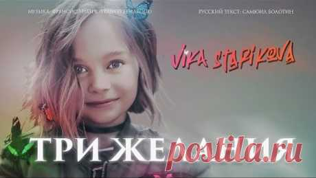 ВИКА СТАРИКОВА - ТРИ ЖЕЛАНИЯ (ПРЕМЬЕРА КЛИПА 2019)