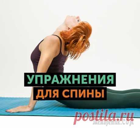 El refuerzo de los músculos de la espalda en 10 minutos en las condiciones de casa de entrenar Regularmente la espalda es necesario no sólo los halteristas y bodibilderam. El complejo bueno de los ejercicios para el refuerzo de los músculos de la espalda y la columna vertebral ayudará formar el corsé muscular. Esto es importante como para r...
