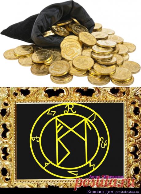 Поиск на Постиле: заговоры на богатство