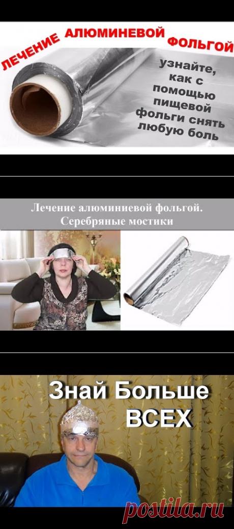 ЛЕЧЕНИЕ АЛЮМИНИЕВОЙ ФОЛЬГОЙ. МОЙ ОПЫТ - YouTube