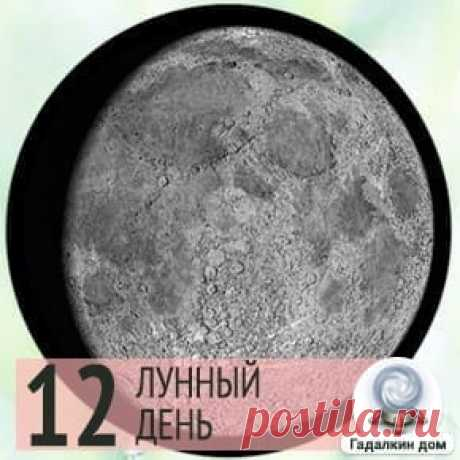 Лунный календарь на 3 июня 2020 года