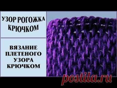 Узор рогожка. Плетеный узор. Узор тунисским крючком. Crochet pattern.