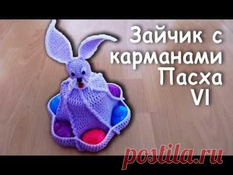 ЗАЙЧИК с Карманами на ПАСХУ Часть VI | Идеи подарка к пасхе