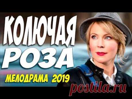 СВЕЖЕЕ ЭТОГО ФИЛЬМА 2019 НЕТУ НИГДЕ!! ** КОЛЮЧАЯ РОЗА ** Русские мелодрамы 2019 новинки HD 1080P