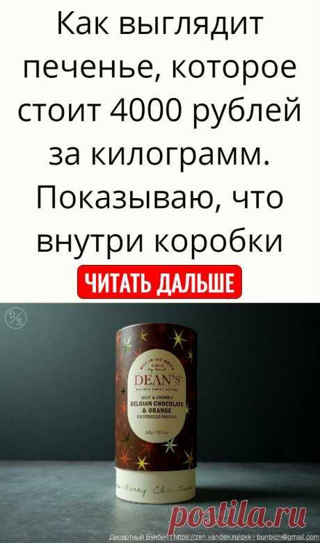 Как выглядит печенье, которое стоит 4000 рублей за килограмм. Показываю, что внутри коробки