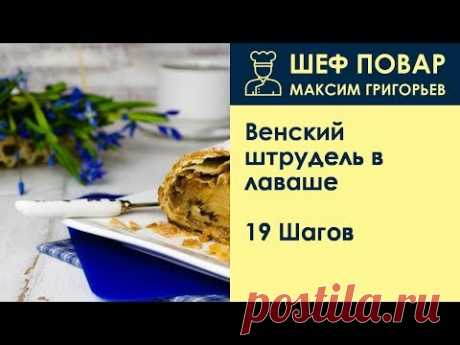 Венский штрудель в лаваше . Рецепт от шеф повара Максима Григорьева