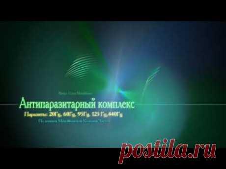 Антипаразитарный комплекс Лечение частотами Изохронные и бинауральные биения - YouTube