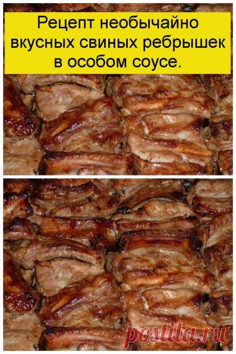 Рецепт необычайно вкусных свиных ребрышек в особом соусе.