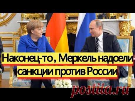 Наконец-то, Меркель надоели санкции против России - новости