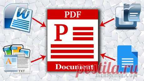 Как сохранить документ из текстового редактора в формате PDF? Бывает что нужно написанную статью или любой другой документ, созданный в одном из известных текстовых редакторов, сохранить в формате PDF, который в основном используется для оформления какой-то офиц...