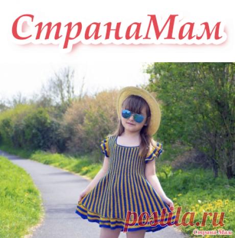 Платье-сарафан для девочки крючком - Вязание - Страна Мам