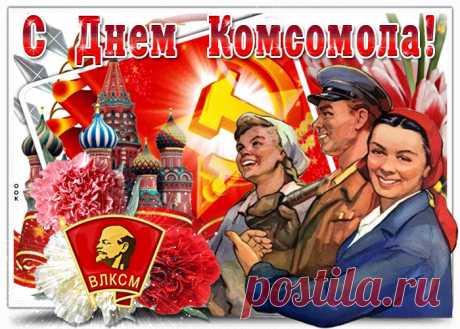 Картинки с Днем Комсомола | ТОП Картинки