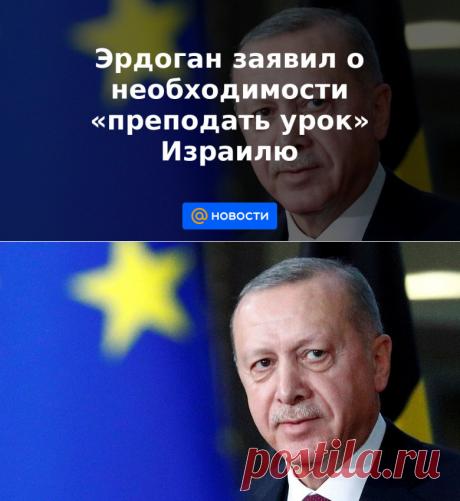 16-5-21-Эрдоган заявил о необходимости преподать урок Израилю - Новости Mail.ru