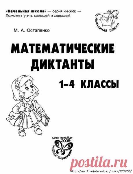 Математические диктанты 1-4 классы