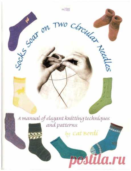 РЕТРО: Socks Soar on Two Circular Needles
