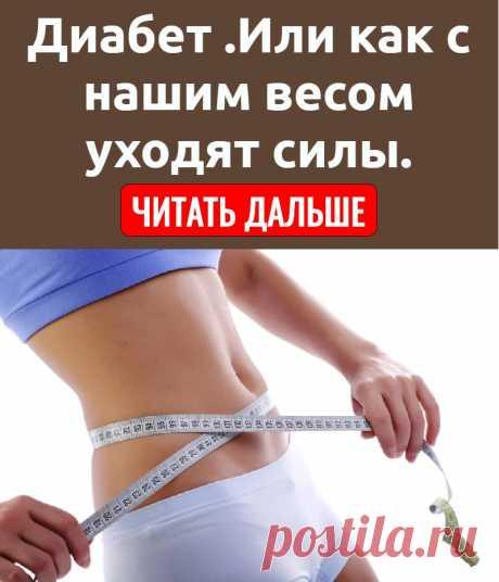 Диабет .Или как с нашим весом уходят силы.