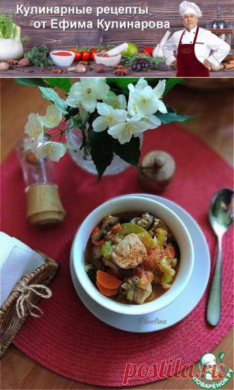 Овощное рагу с куриным филе | Вкусные кулинарные рецепты с фото и видео