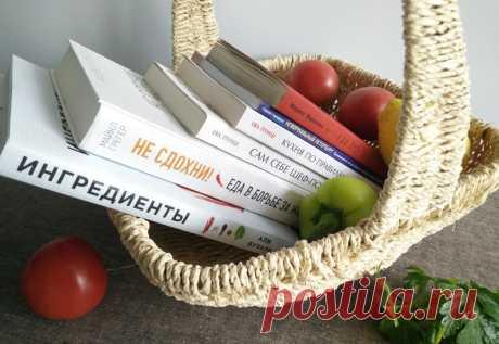Рука листать устанет: 9 новых книг о еде — Живой Журнал