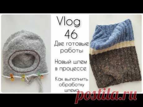 Vlog 46 Две готовые работы || Как обработать шлем у лица