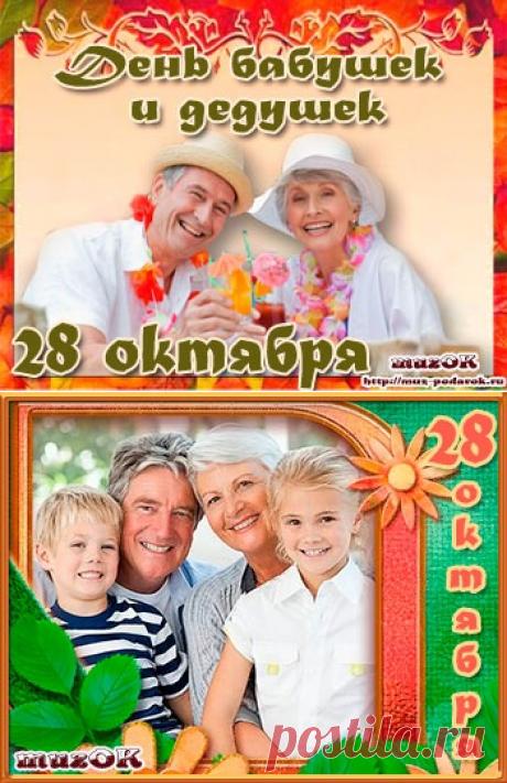 28 октября - День бабушек и дедушек. История. * МУЗыкальный подарОК