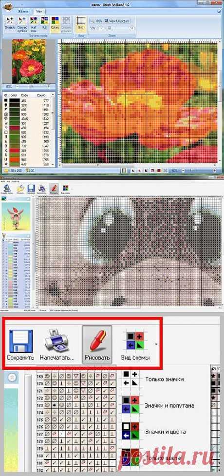 Stitch Art Easy! Вышивка просто — простая и удобная программа для создания схем по вышиванию крестиком..