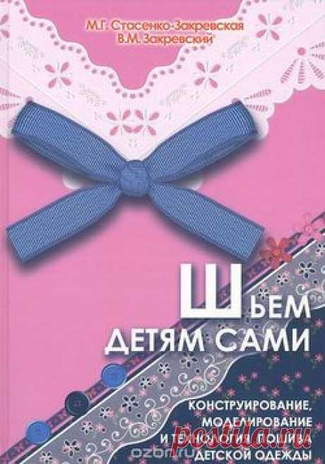 М. Г. Стасенко-Закревская Шьем детям сами. Конструирование, моделирование и технология пошива детской одежды