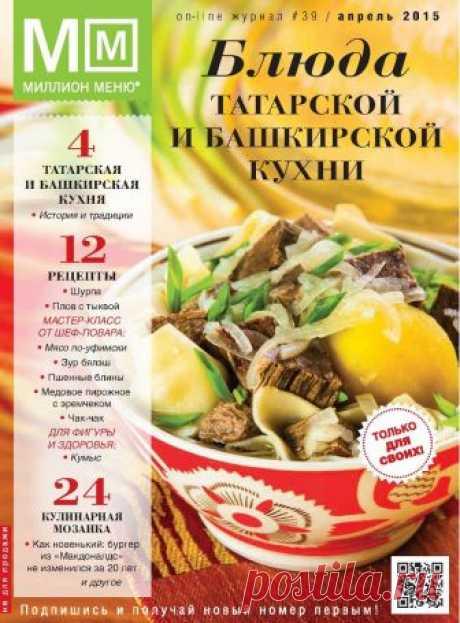 Блюда татарской и башкирской кухни. Миллион Меню - № 4 2015