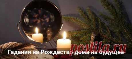 Гадания на Рождество в домашних условиях на будущее Гадания на Рождество нв будущее, суженого и достаток в доме. Простые способы гаданий в домашних условиях на зеркалах, с воском, на спичках и еловых веточках