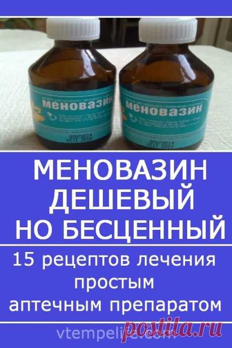 Меновазин — дешевый, но бесценный. 15 рецептов лечения простым аптечным препаратом | В темпі життя