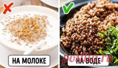 Эти 12 полезных продуктов мы всю жизнь ели неправильно   Мыза то, чтобы еда приносила и наслаждение, и пользу: держите простые рекомендации, которые помогут сделать полезную пищу еще немножко полезнее.   1. Гречка      Причина: Гречка богата железом, а мо…