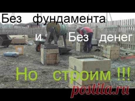 Как построить дом без фундамента!И без денег./Часть 1 - YouTube